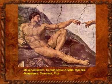 Микеланджело. Сотворение Адама. Фреска. Фрагмент. Ватикан. Рим.