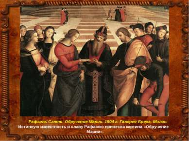 Рафаэль Санти. Обручение Марии. 1504 г. Галерея Брера. Милан. Истинную извест...