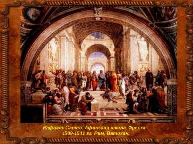 Рафаэль Санти. Афинская школа. Фреска. 1509-1511 гг. Рим, Ватикан.
