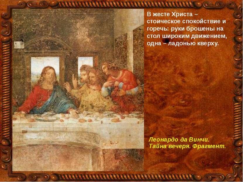 В жесте Христа – стоическое спокойствие и горечь: руки брошены на стол широки...