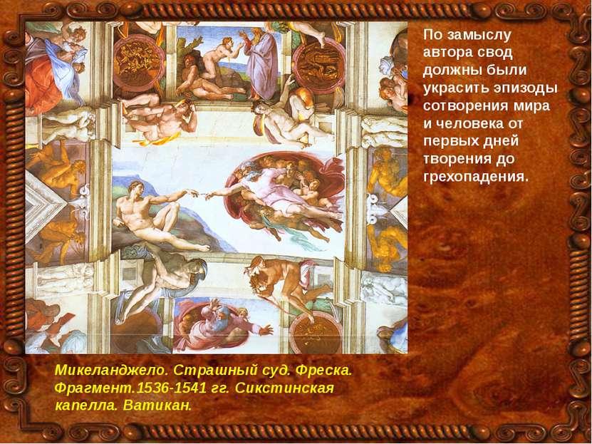 По замыслу автора свод должны были украсить эпизоды сотворения мира и человек...