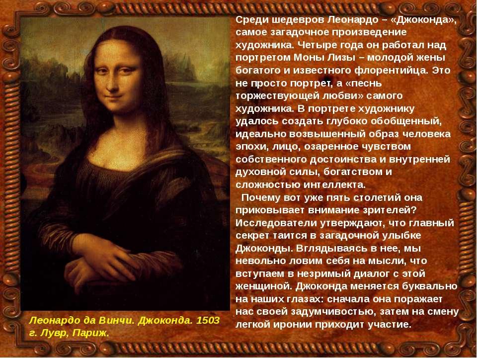 Среди шедевров Леонардо – «Джоконда», самое загадочное произведение художника...