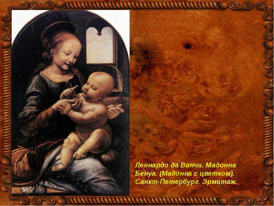 Леонардо да Винчи. Мадонна Бенуа. (Мадонна с цветком). Санкт-Петербург. Эрмитаж.