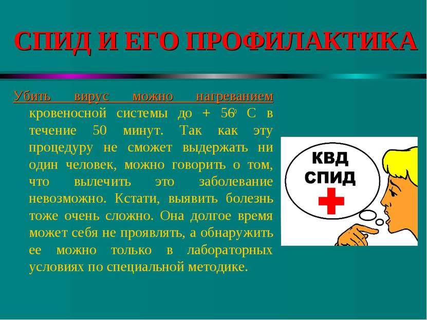 СПИД И ЕГО ПРОФИЛАКТИКА Убить вирус можно нагреванием кровеносной системы до ...