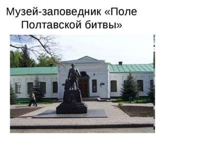 Музей-заповедник «Поле Полтавской битвы»