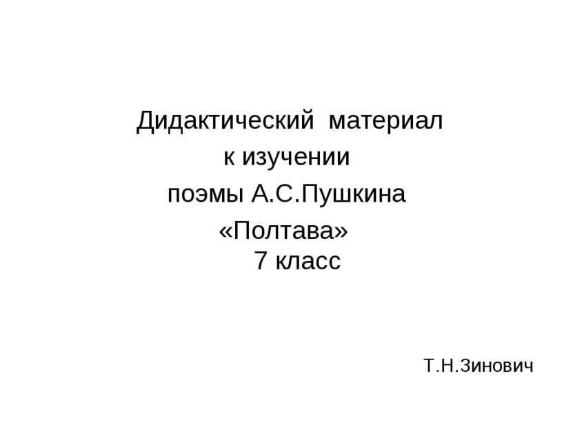 Дидактический материал к изучении поэмы А.С.Пушкина «Полтава» 7 класс Т.Н.Зин...
