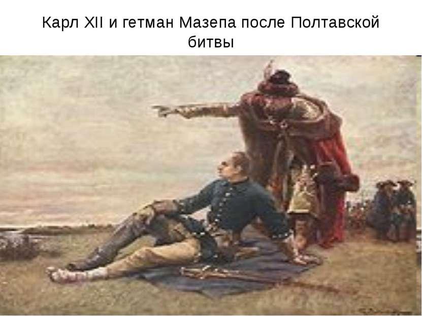 Карл XII и гетман Мазепа после Полтавской битвы