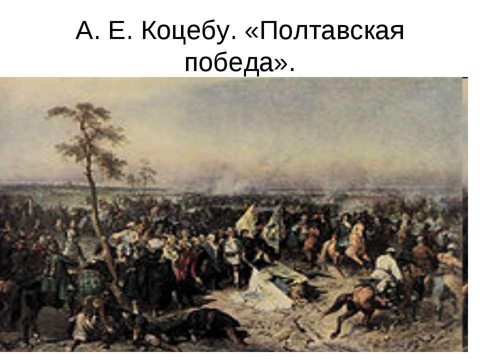А. Е. Коцебу. «Полтавская победа».
