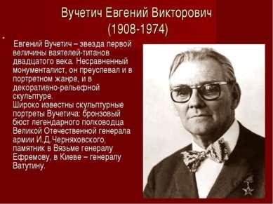 Вучетич Евгений Викторович (1908-1974) Евгений Вучетич – звезда первой величи...