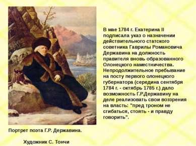 Портрет поэта Г.Р. Державина. Художник С. Тончи В мае 1784 г. Екатерина II по...
