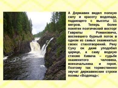 А Державин видел полную силу и красоту водопада, падающего с высоты 11 метров...
