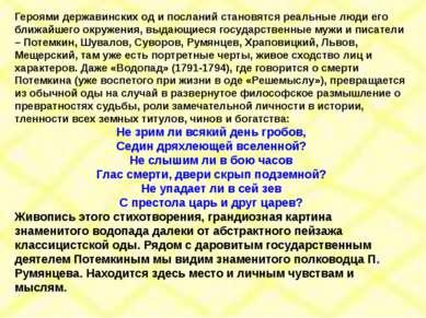 Героями державинских од и посланий становятся реальные люди его ближайшего ок...