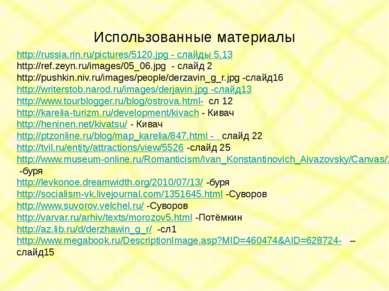 Использованные материалы http://russia.rin.ru/pictures/5120.jpg - слайды 5,13...