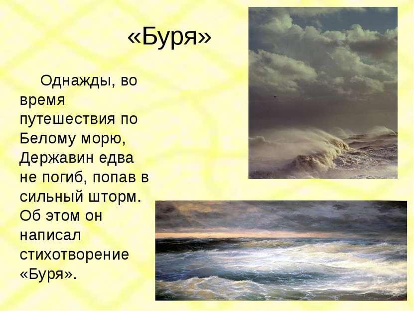 «Буря» Однажды, во время путешествия по Белому морю, Державин едва не погиб, ...