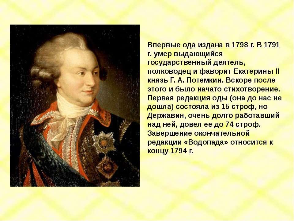 Впервые ода издана в 1798 г. В 1791 г. умер выдающийся государственный деятел...
