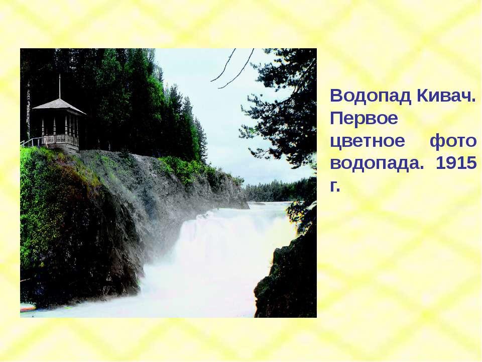 Водопад Кивач. Первое цветное фото водопада. 1915 г.