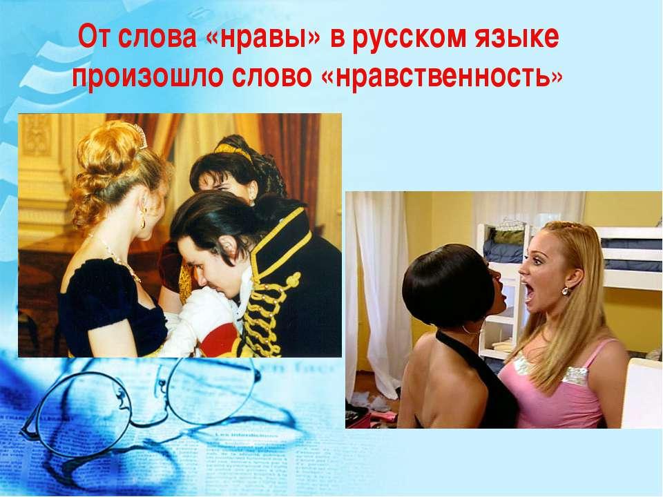 От слова «нравы» в русском языке произошло слово «нравственность»