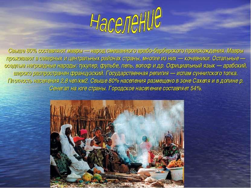 Свыше 80% составляют мавры — народ смешанного арабо-берберского происхождения...