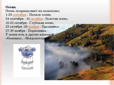 Осень Осень подразделяют на подсезоны: 1-23 сентября - Начало осени; 24 сентя...