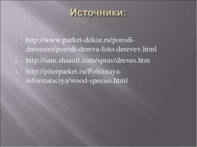 http://www.parket-dekor.ru/porodi-drevesini/porodi-dereva-foto-derevev.html h...