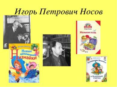 Игорь Петрович Носов
