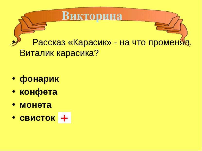 Рассказ «Карасик» - на что променял Виталик карасика? фонарик конфета монета ...