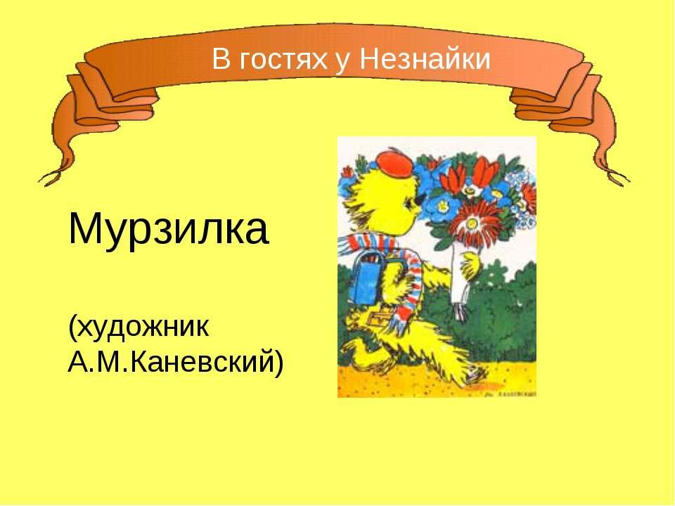 Мурзилка (художник А.М.Каневский) В гостях у Незнайки