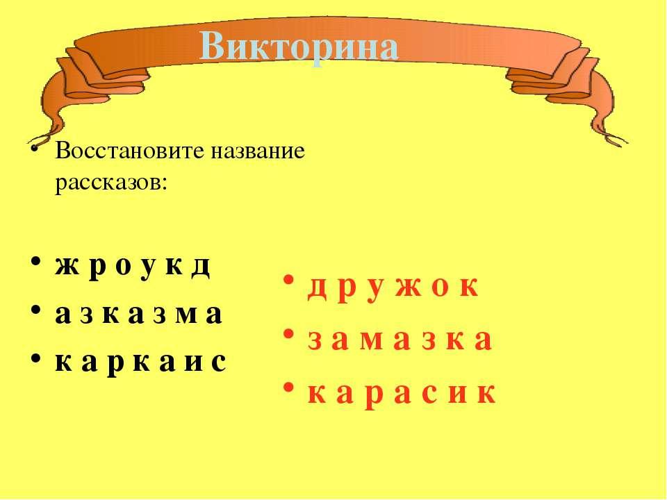 Восстановите название рассказов: ж р о у к д а з к а з м а к а р к а и с д р ...