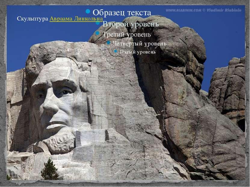 Скульптура Авраама Линкольна