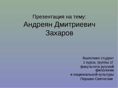 Презентация на тему: Андреян Дмитриевич Захаров Выполнил студент 1 курса, гру...