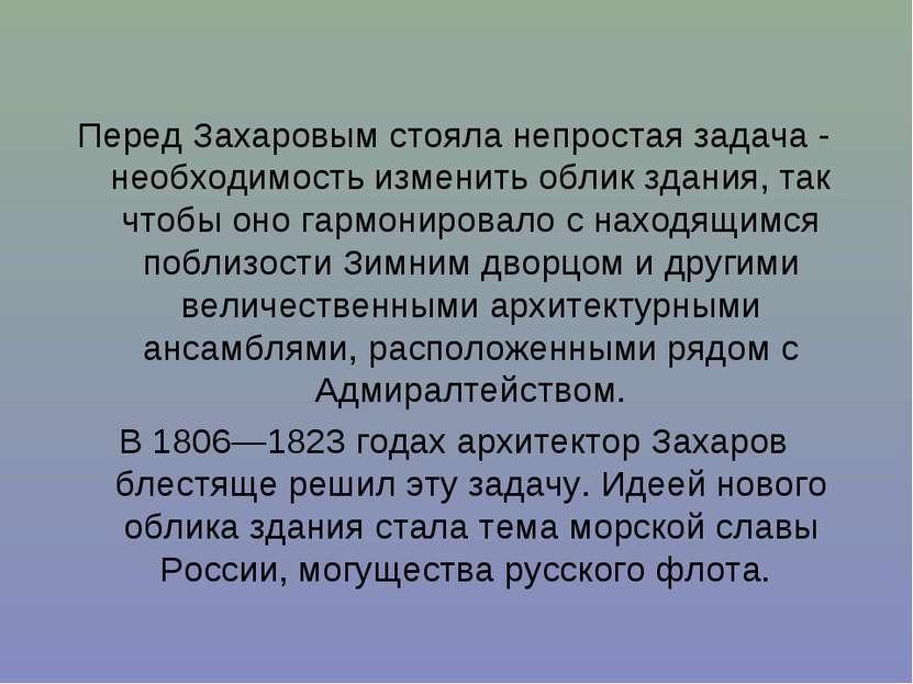 Перед Захаровым стояла непростая задача - необходимость изменить облик здания...