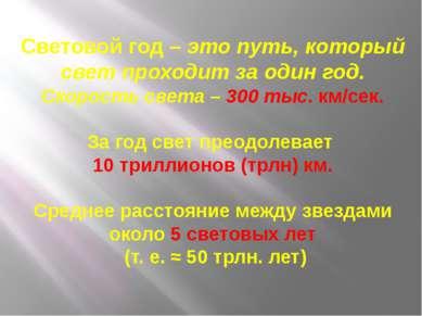 Световой год – это путь, который свет проходит за один год. Скорость света – ...