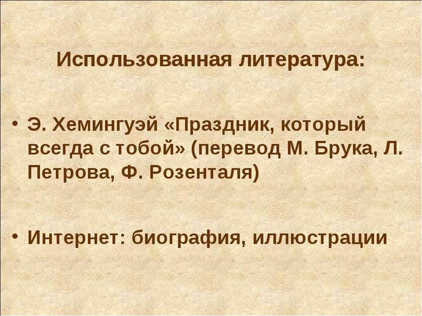 Использованная литература: Э. Хемингуэй «Праздник, который всегда с тобой» (п...