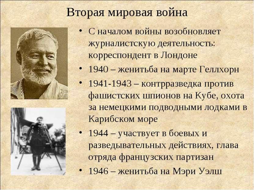 Вторая мировая война С началом войны возобновляет журналистскую деятельность:...