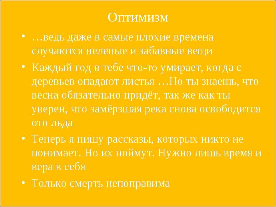 Оптимизм …ведь даже в самые плохие времена случаются нелепые и забавные вещи ...