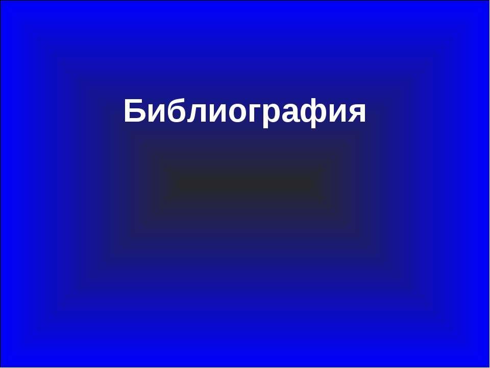 Библиография