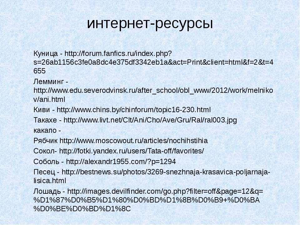 интернет-ресурсы Куница - http://forum.fanfics.ru/index.php?s=26ab1156c3fe0a8...
