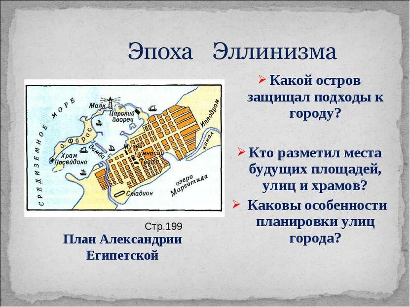 Какой остров защищал подходы к городу? Кто разметил места будущих площадей, у...