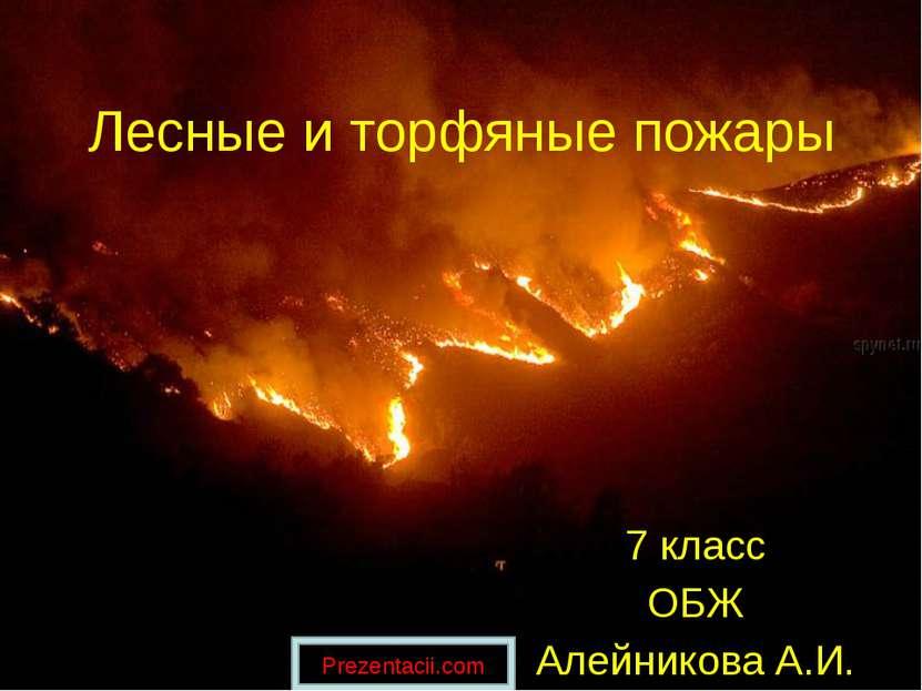 Лесные и торфяные пожары 7 класс ОБЖ Алейникова А.И. Prezentacii.com