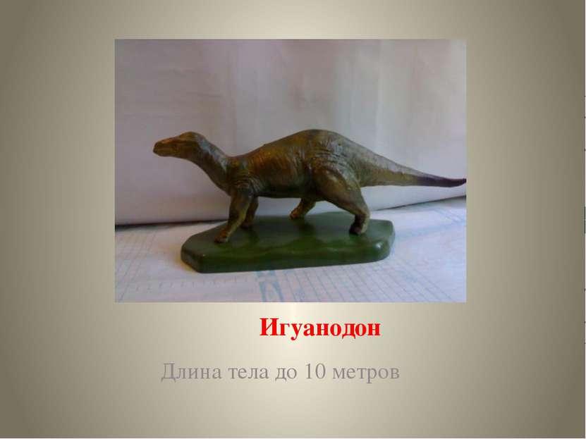 Игуанодон Длина тела до 10 метров