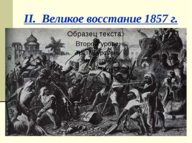 II. Великое восстание 1857 г.