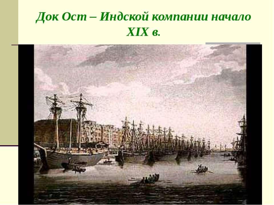 Док Ост – Индской компании начало XIX в.