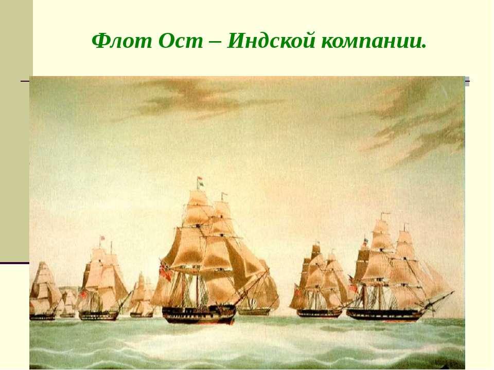 Флот Ост – Индской компании.