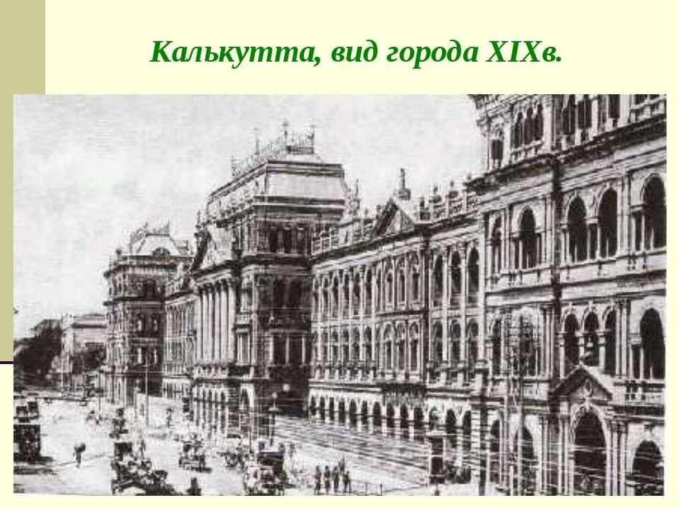 Калькутта, вид города XIXв.