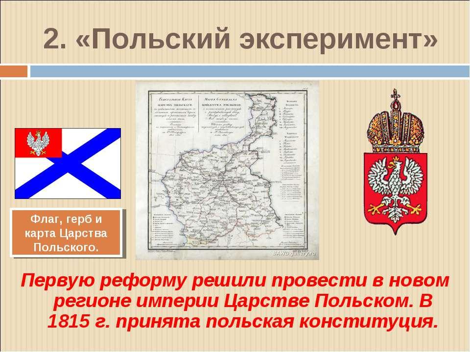2. «Польский эксперимент» Первую реформу решили провести в новом регионе импе...