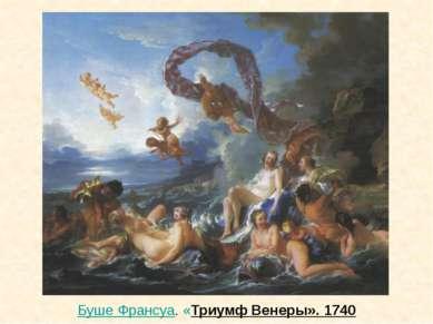 Буше Франсуа. «Триумф Венеры». 1740