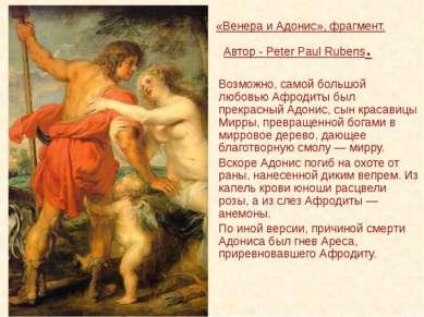 «Венера и Адонис», фрагмент. Автор - Peter Paul Rubens. Возможно, самой больш...