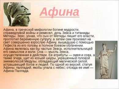 Афина Афина, в греческой мифологии богиня мудрости, справедливой войны и реме...
