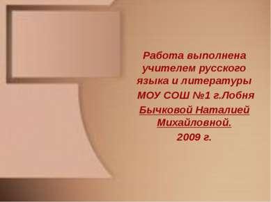 Работа выполнена учителем русского языка и литературы МОУ СОШ №1 г.Лобня Бычк...