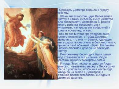 Однажды Деметра пришла к городу Элевсину. Жена элевсинского царя Келея взяла ...